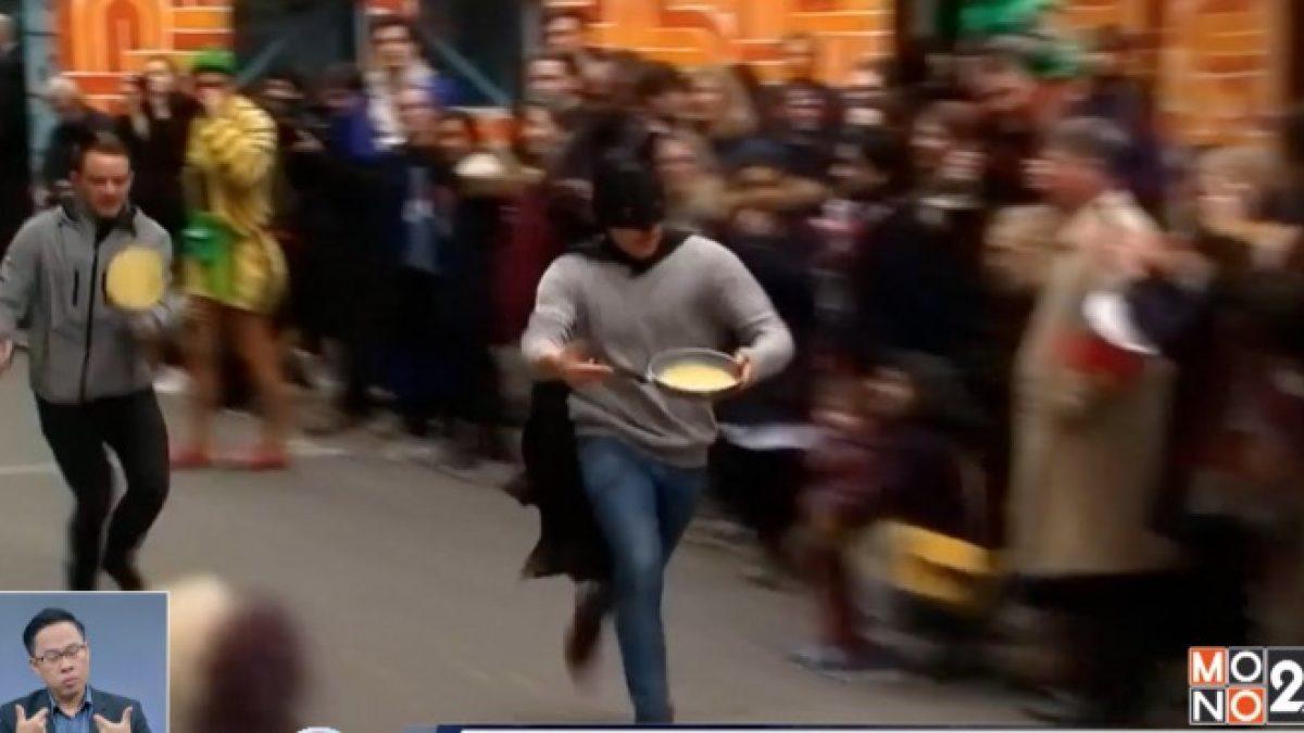 ประเพณีวิ่งแพนเค้กในอังกฤษ