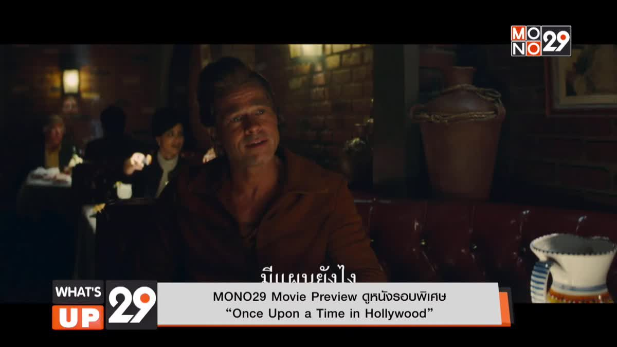 MONO29 Movie Preview ดูหนังรอบพิเศษ 
