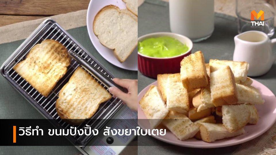 สูตร ขนมปังปิ้งกับสังขยาใบเตย กรอบ หวาน ละมุน