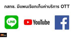 กสทช.ปิ๊งไอเดียเก็บค่าธรรมเนียมการใช้ OTT บีบ Facebook, Youtube และ Line จ่ายเงินให้ไทย