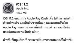 Apple ปล่อยอัพเดท iOS 11.2 เร่งด่วนเพื่อแก้ปัญหา iPhone รีสตาร์ทเครื่องเอง