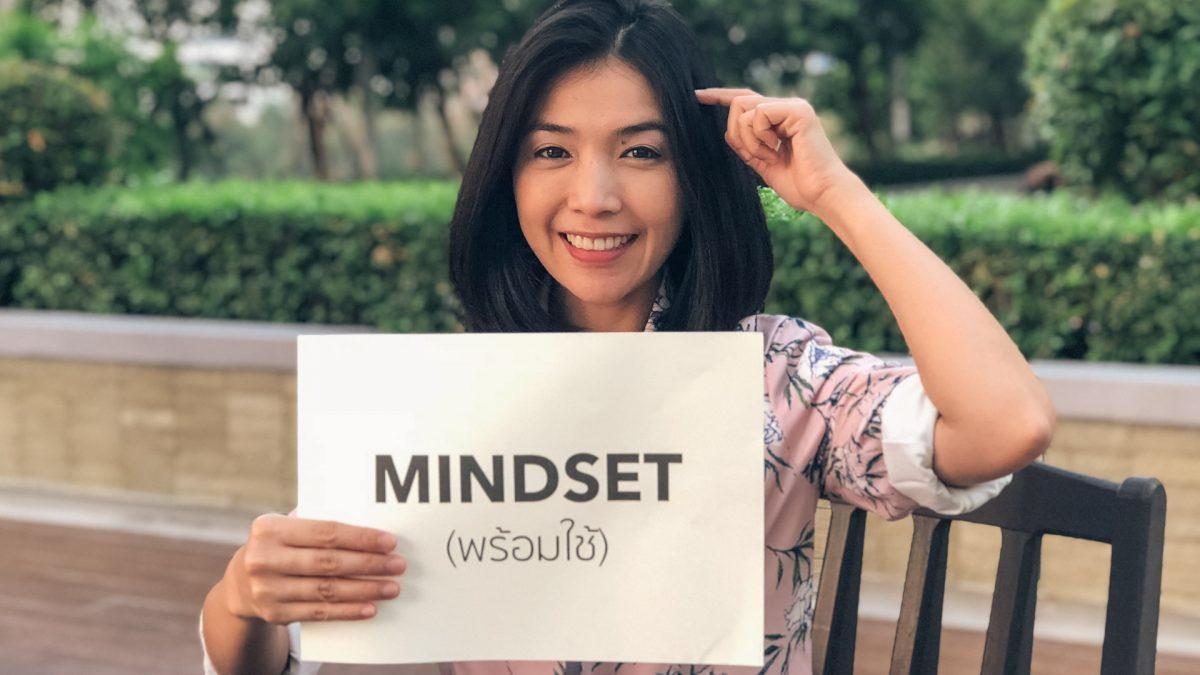 วิธีการปรับ Mindset ฉบับพร้อมใช้ | ใจบันดาลแรง | จีนา จีนาฟู