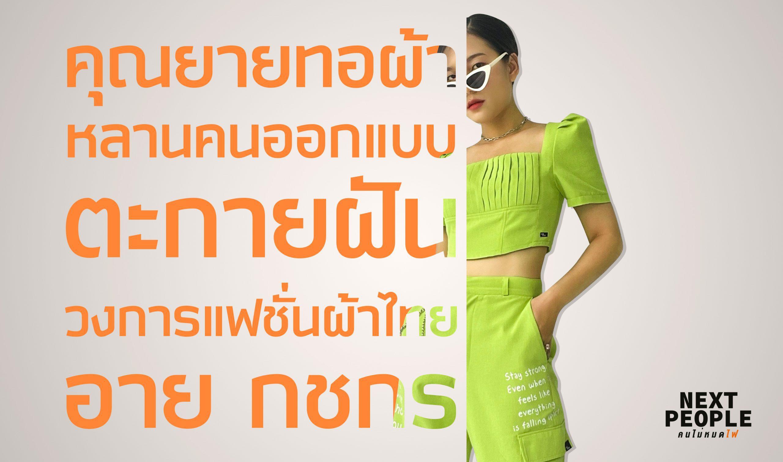 คุณยายทอผ้าหลานคนออกแบบ ตะกายฝันวงการแฟชั่นผ้าไทย อาย กชกร