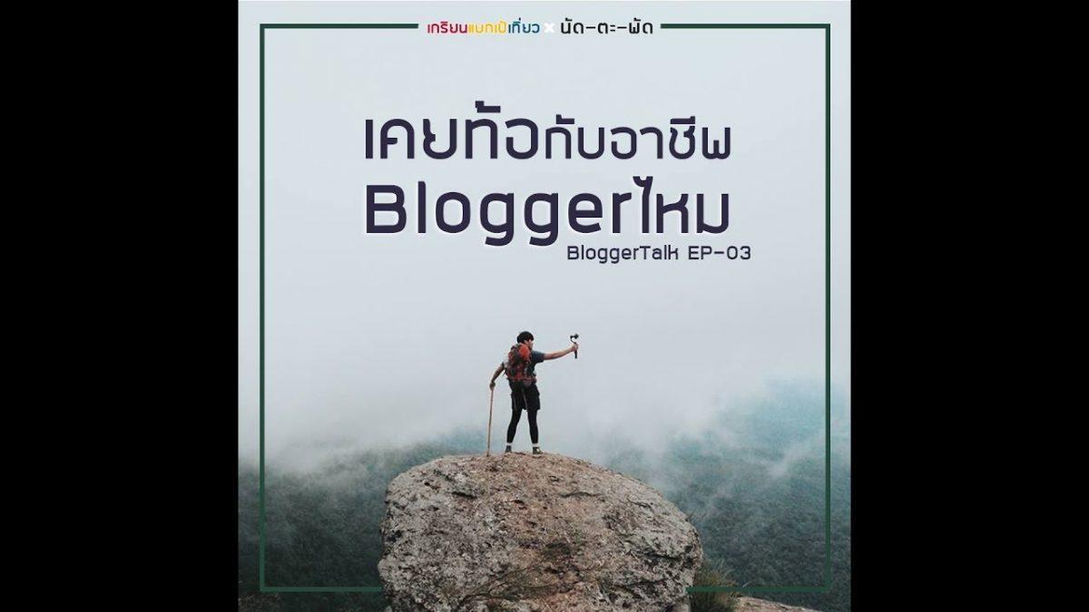Blogger Talk EP.3 เคยท้อกับอาชีพ Blogger ไหม