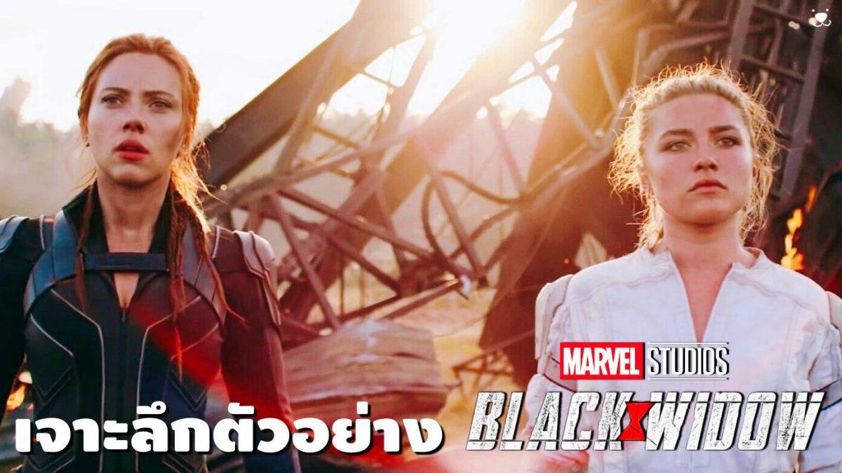 เจาะลึกตัวอย่าง Black Widow Super Bowl TV Spot