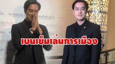 ฟิล์ม รัฐภูมิ โดดเล่นการเมือง หวังเป็นกระบอกเสียงให้คนไทย