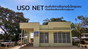 USO Net ศูนย์บริการอินเทอร์เน็ตชุมชน เปิดมิติโลกสื่อสารไร้สายสู่ชุมชน