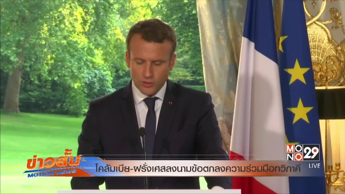 โคลัมเบีย-ฝรั่งเศสลงนามข้อตกลงความร่วมมือทวิภาคี