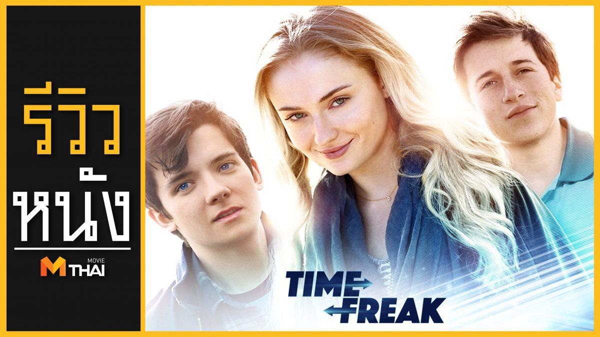 รีวิวหนัง Time Freak