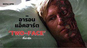อารอน แอ็คฮาร์ต 'Two-Face' ที่เรารัก