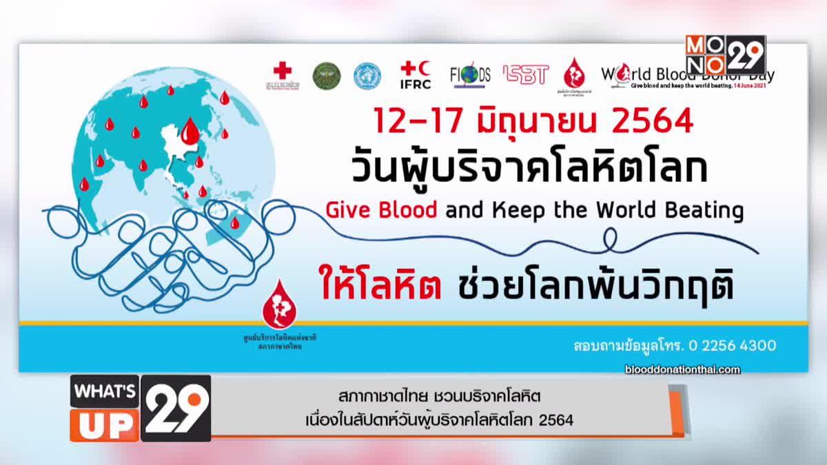 สภากาชาดไทย ชวนบริจาคโลหิต  เนื่องในสัปดาห์วันผู้บริจาคโลหิตโลก 2564