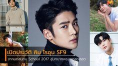 คิม โรอุน หรือ โรอุน SF9 จากบทสมทบ School 2017 สู่บทบาทพระเอกสุดฮอต