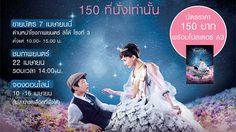 150 บาท ได้โปสเตอร์ด้วย!! จองตั๋วล่วงหน้า Tonight, at Romance Theater ดีเดย์ 7 เมษา