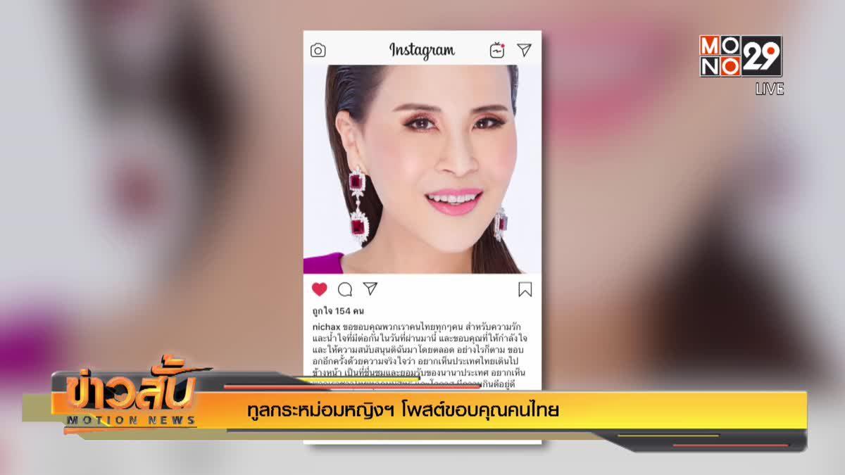 ทูลกระหม่อมหญิงฯ โพสต์ขอบคุณคนไทย