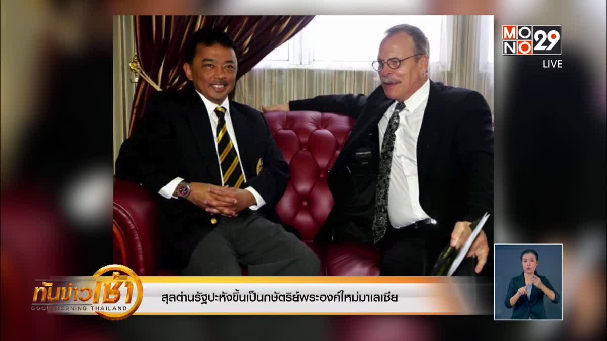 ทันข่าวเช้า Good Morning Thailand 25-01-62