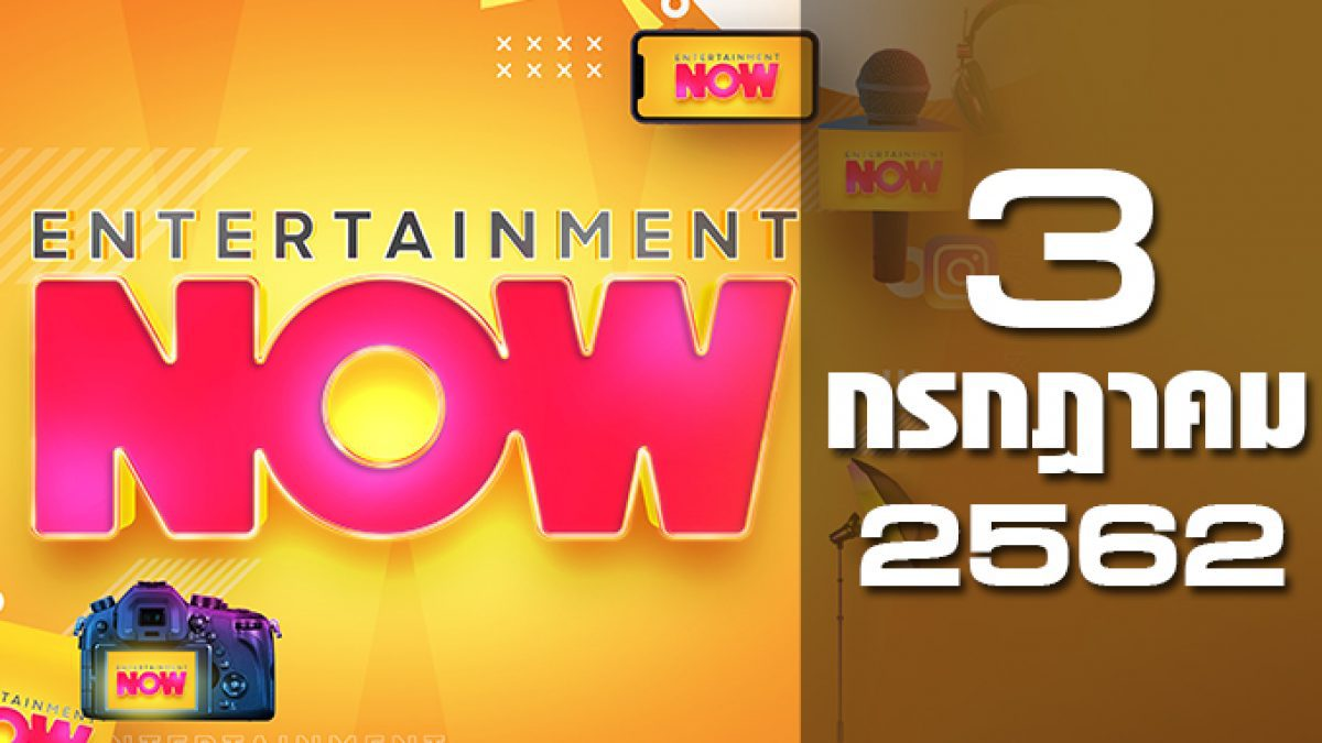 Entertainment Now Break 1 03-07-62