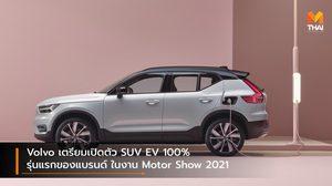 Volvo เตรียมเปิดตัว SUV EV 100% รุ่นแรกของแบรนด์ ในงาน Motor Show 2021
