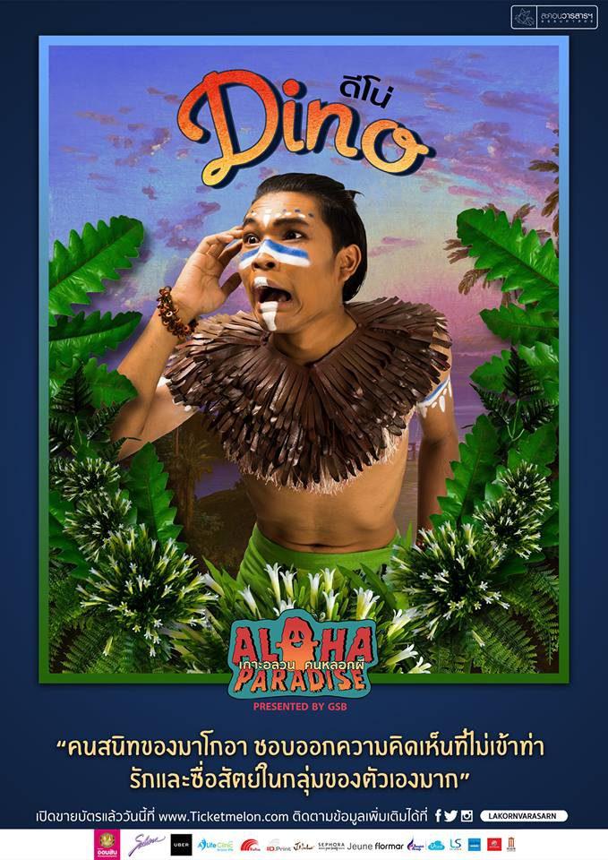Aloha! Paradise เกาะอลวน คนหลอกผี ละคอนวารสารฯ ม.ธรรมศาสตร์