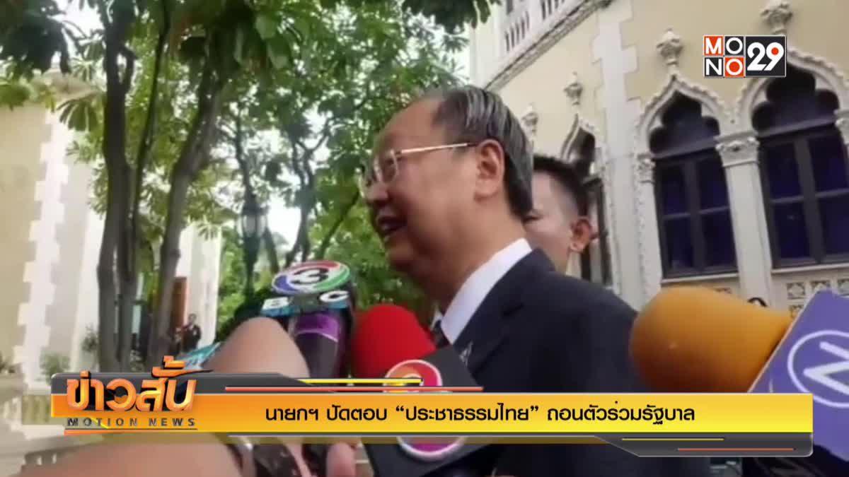 """นายกฯปัดตอบ """"ประชาธรรมไทย"""" ถอนตัวร่วมรัฐบาล"""