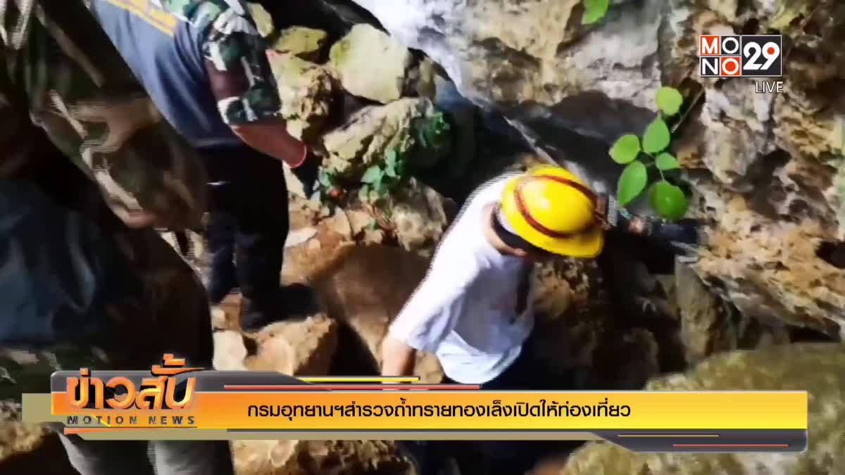 กรมอุทยานฯสำรวจถ้ำทรายทองเล็งเปิดให้ท่องเที่ยว