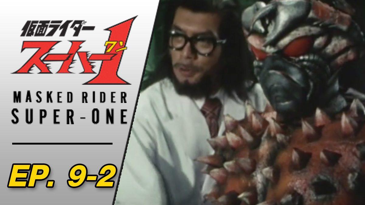 Masked Rider Super One ตอนที่ 9-2
