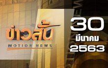 ข่าวสั้น Motion News Break 1 30-03-63