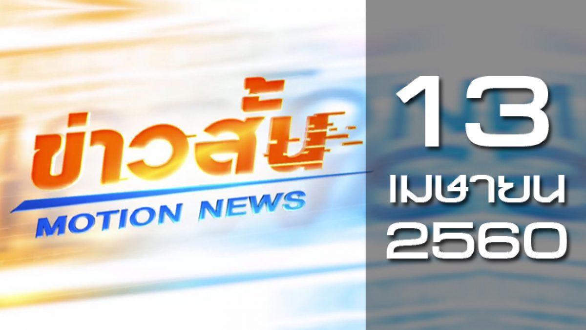 ข่าวสั้น Motion News Break 1 13-04-60
