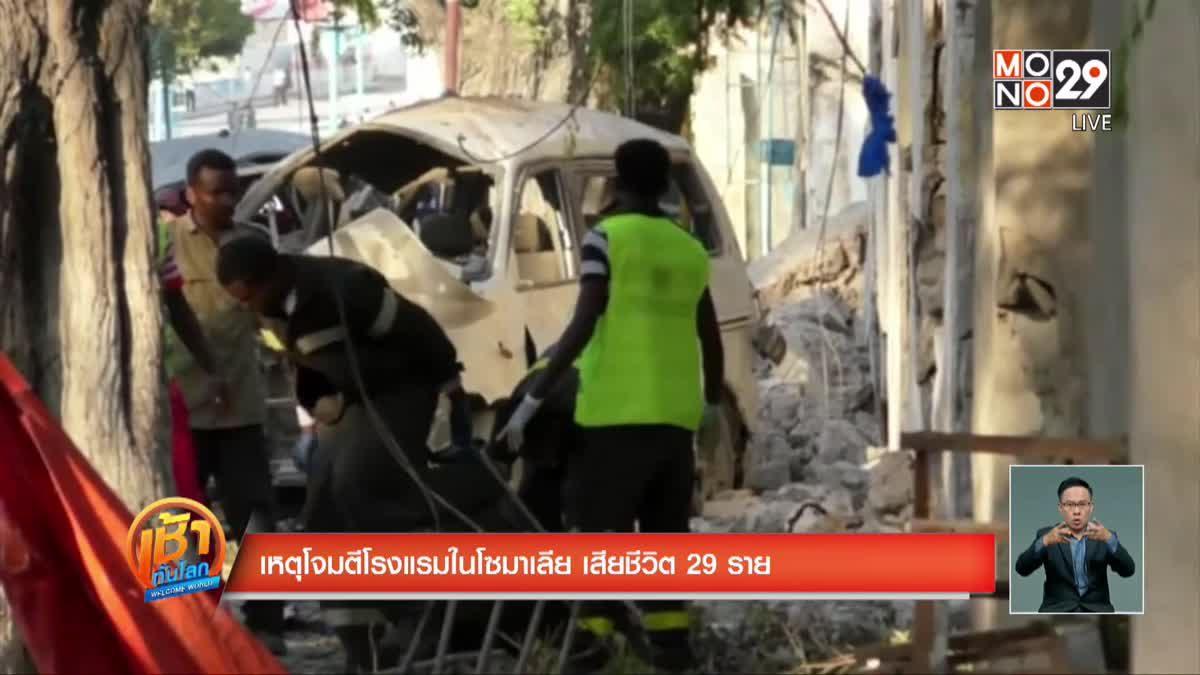 เหตุโจมตีโรงแรมในโซมาเลีย เสียชีวิต 25 ราย