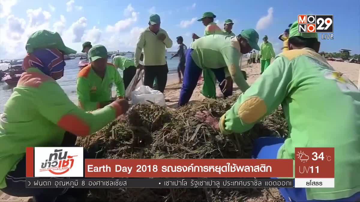 Earth Day 2018 รณรงค์การหยุดใช้พลาสติก