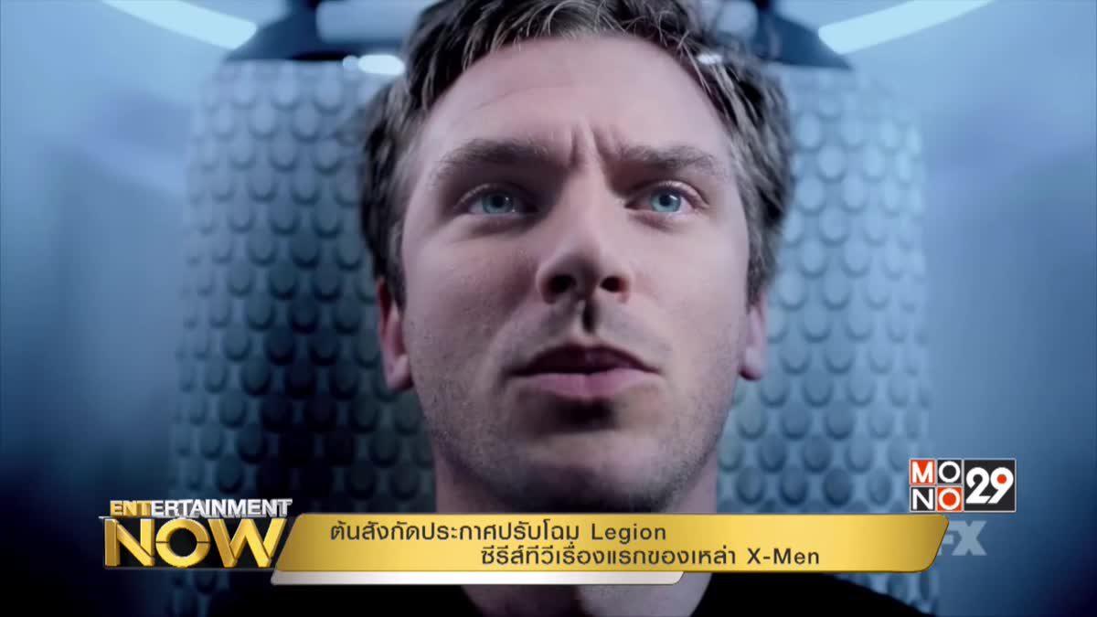ต้นสังกัดประกาศปรับโฉม Legion ซีรีส์ทีวีเรื่องแรกของเหล่า X-Men
