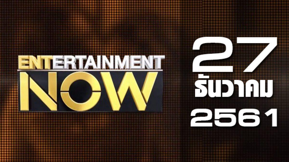 Entertainment Now Break 1 27-12-61