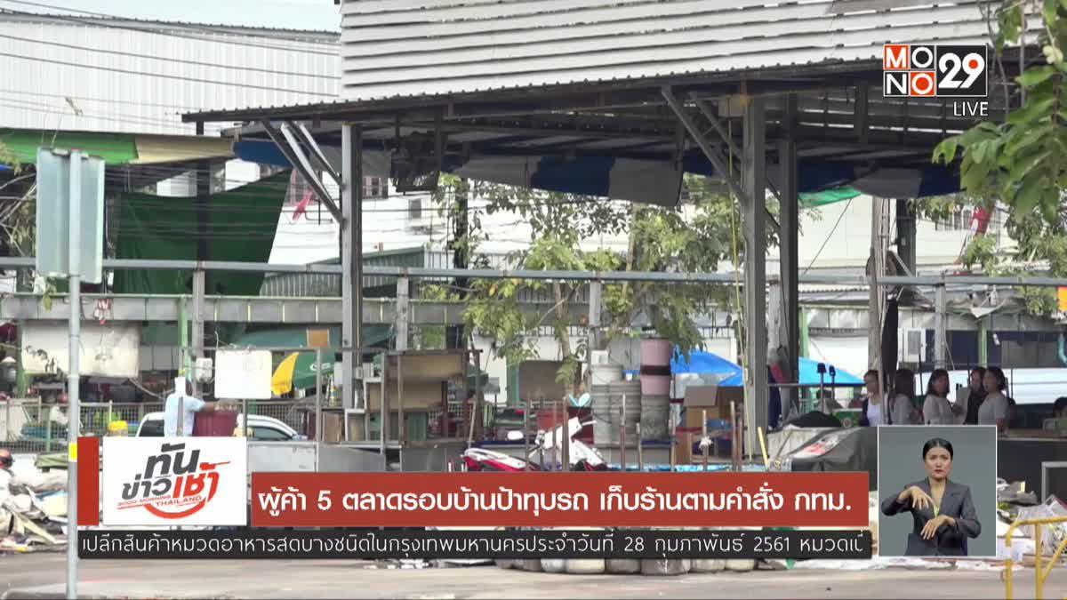 ผู้ค้า 5 ตลาดรอบบ้านป้าทุบรถ เก็บร้านตามคำสั่ง กทม.