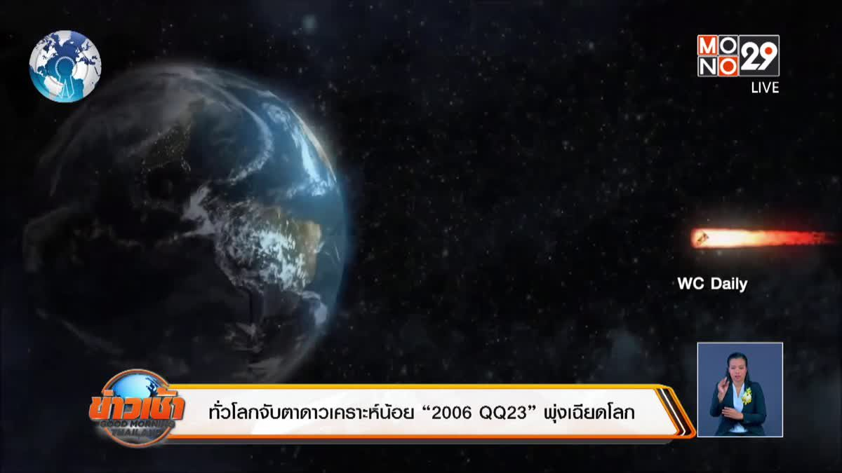 """ทั่วโลกจับตาดาวเคราะห์น้อย """"2006 QQ23"""" พุ่งเฉียดโลก"""