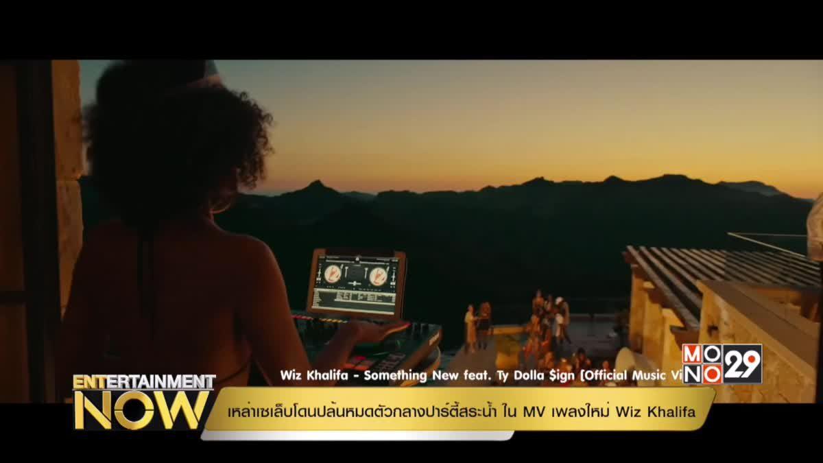 เหล่าเซเล็บโดนปล้นหมดตัวกลางปาร์ตี้สระน้ำใน MV เพลงใหม่ Wiz Khalifa