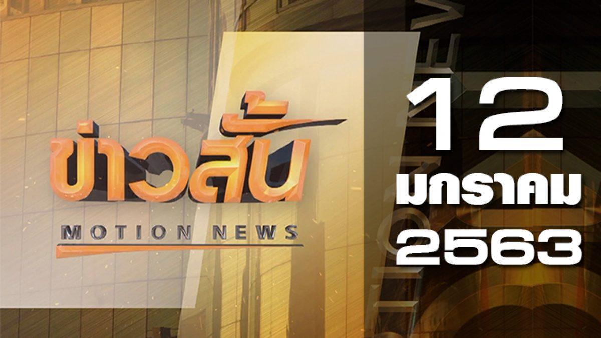 ข่าวสั้น Motion News Break 1 12-01-63