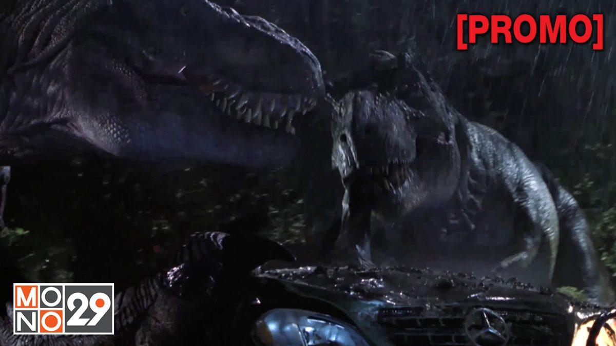 Jurassic Park : Lost World ใครว่ามันสูญพันธ์ุ [PROMO]