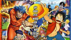 แต่งคอสเพลย์ One Piece รับสิทธิ์ชมฟรี!! One Piece & Toriko 3D รอบพิเศษ