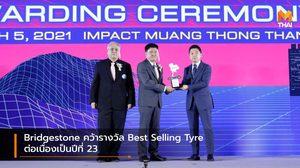 Bridgestone คว้ารางวัล Best Selling Tyre ต่อเนื่องเป็นปีที่ 23
