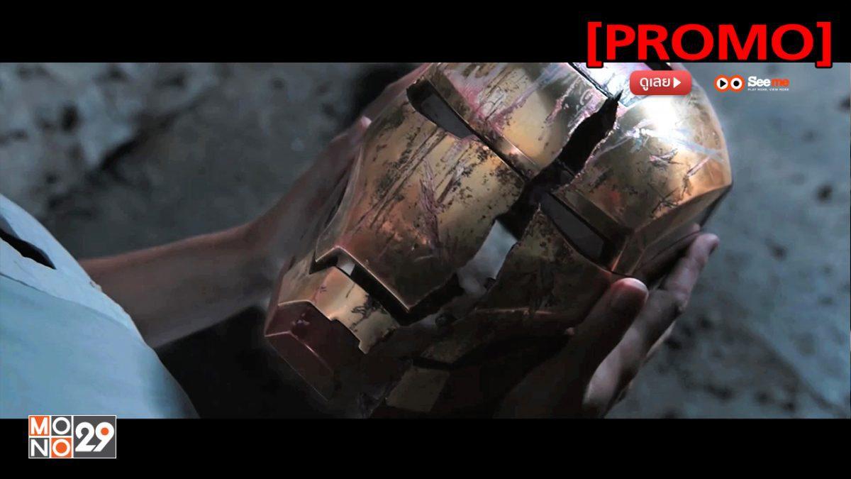 Iron Man 3 ไอรอน แมน มหาประลัยคนเกราะเหล็ก 3 [PROMO]