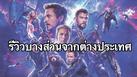 ร้องไห้หนักมาก!! รีวิวบางส่วนหนัง Avengers: Endgame จากต่างประเทศมาแล้ว!!