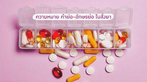 ความหมาย คำย่อ-อักษรย่อ ใบสั่งยา