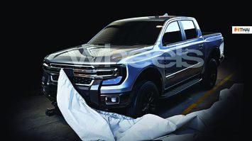 หรือว่านี่อาจจะเป็น Ford Ranger รุ่นปี 2021 ตัวใหม่ล่าสุด !?