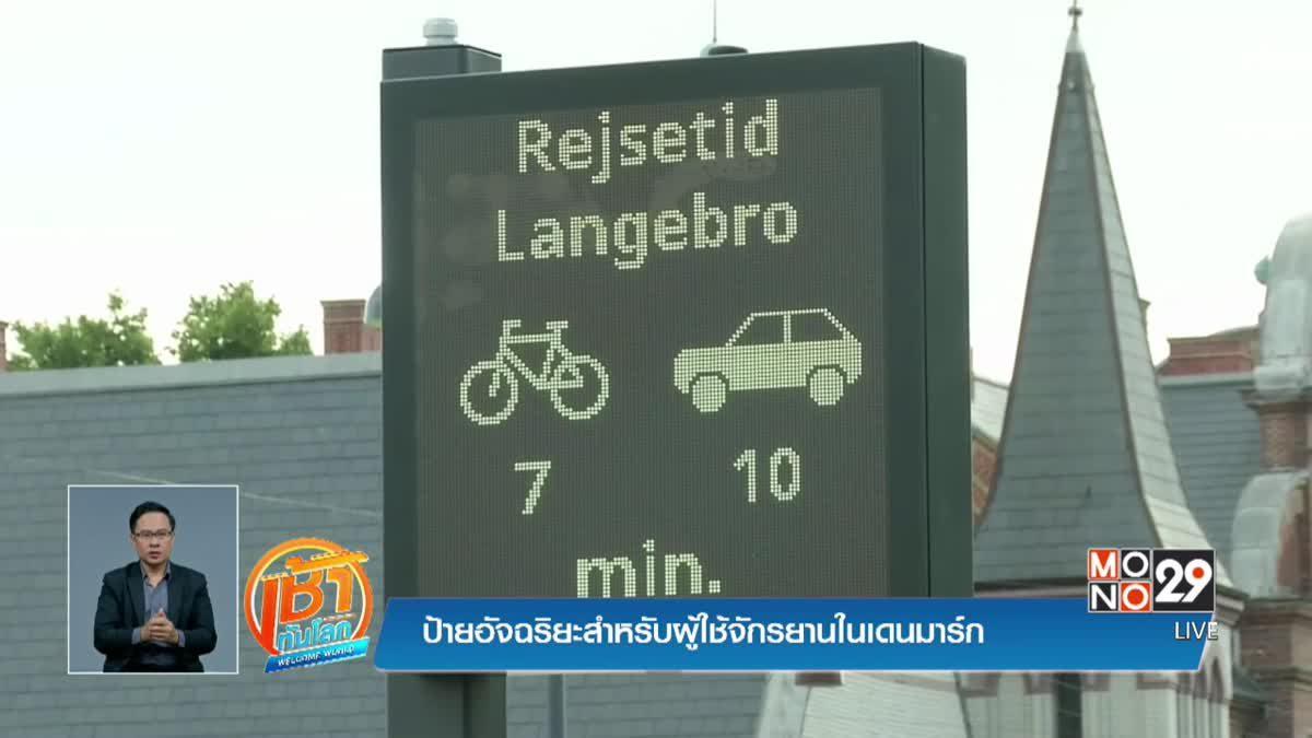ป้ายอัจฉริยะสำหรับผู้ใช้จักรยานในเดนมาร์ก