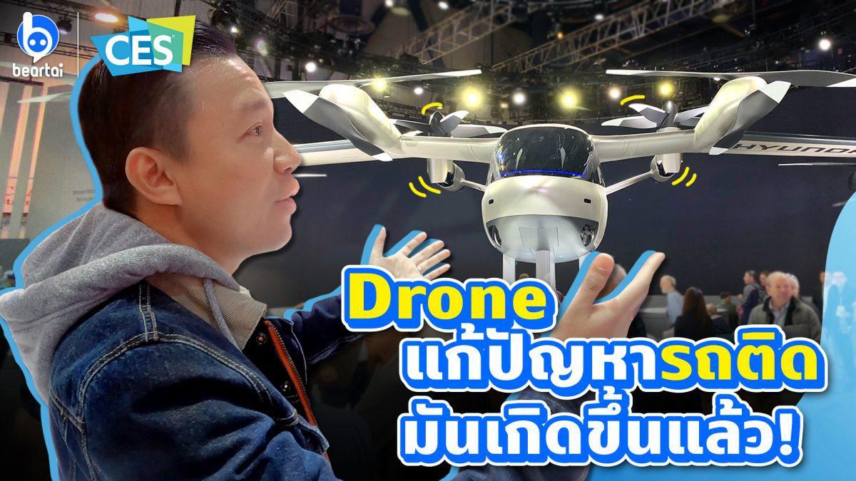 Drone แก้ปัญหารถติด มันเกิดขึ้นแล้ว!