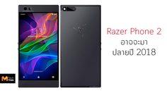 ประธานเผยเอง Razer Phone 2 อาจจะวางขายปลายปีนี้