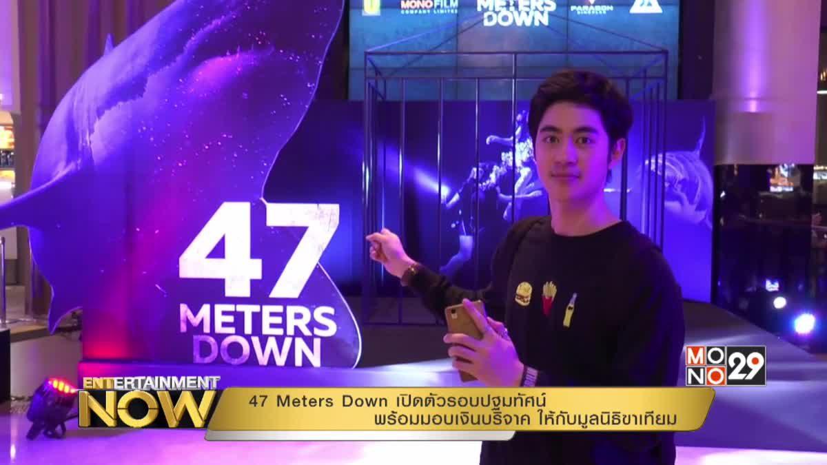 47 Meters Down  เปิดตัวรอบปฐมทัศน์  พร้อมมอบเงินบริจาค ให้กับมูลนิธิขาเทียม