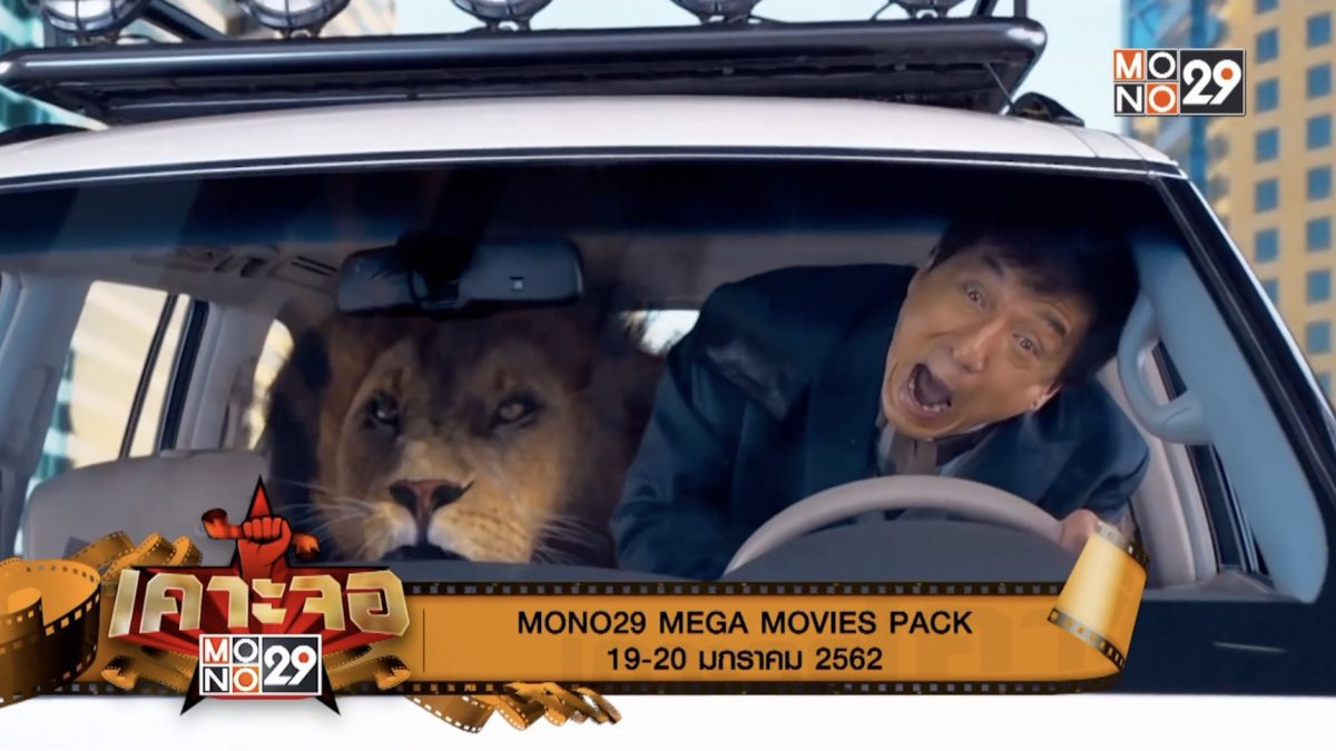 [เคาะจอ 29] MEGA MOVIES PACK 19-20 มกราคม 2562 (19-01-62)