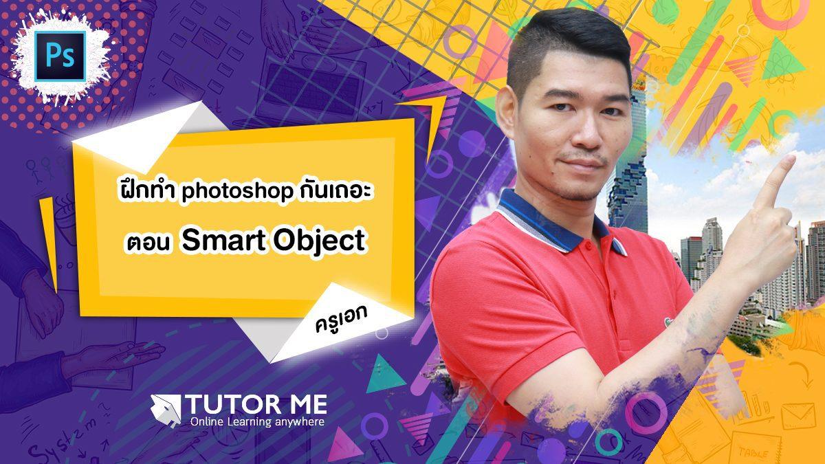 ฝึกทำ photoshop กันเถอะ ตอน Smart Object โดย ครูเอก