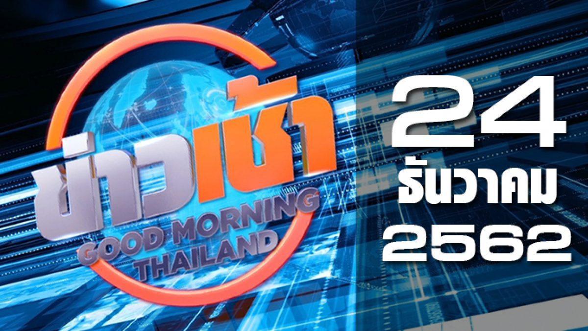 ข่าวเช้า Good Morning Thailand 24-12-62