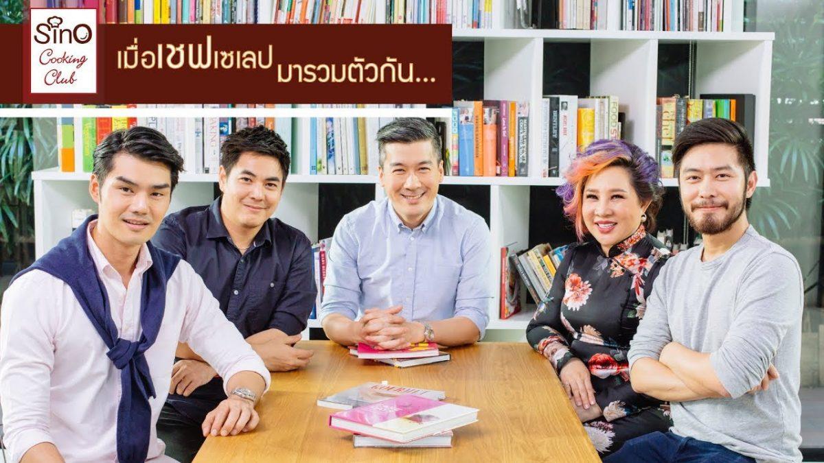 แนะนำรายการ | Teaser Sino Cooking Club